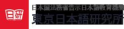 東京日本語研究所